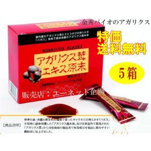 アガリクス茸エキス原末スティック 30包x5箱セット特価 金秀バイオ アガリクス顆粒 沖縄健康食品|ssi