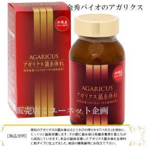 アガリクス菌糸体粒  300粒(約30日分) 金秀バイオ 沖縄健康食品|ssi