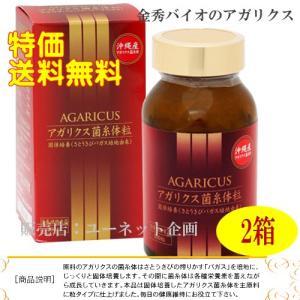 アガリクス菌糸体粒300粒 x2箱セット 特価 金秀バイオ アガリクス 沖縄健康食品|ssi