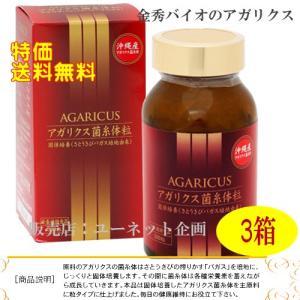 アガリクス菌糸体粒 300粒(約30日分)x3箱 特価 金秀バイオ 沖縄健康食品|ssi