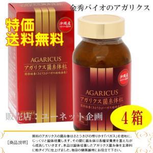 アガリクス菌糸体粒 300粒(約30日分)x4箱セット 特価 金秀バイオ 沖縄健康食品|ssi