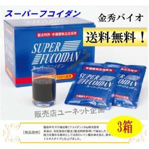 金秀バイオのスーパーフコイダン 液体タイプ100mlX30袋 x3箱 特価 沖縄健康食品 沖縄県産モズク100%|ssi