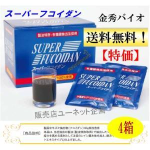 金秀バイオのスーパーフコイダン液体タイプ100mlX30袋 x4箱 特価 沖縄県産モズク100%|ssi