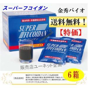 スーパーフコイダン液体タイプ100mlX30袋 x6箱セット 特価 金秀バイオ 沖縄健康食品 沖縄県産モズク100%|ssi