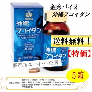沖縄フコイダン180粒x5箱セット 特価 金秀バイオ 沖縄モズク100% サプリメント|ssi