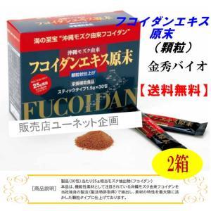 フコイダンエキス原末 顆粒 30包 x2箱 特価 金秀バイオ沖縄健康食品 沖縄モズク100%使用|ssi