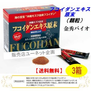 フコイダンエキス原末 顆粒30包 x3箱セット 特価 金秀バイオ 沖縄モズク サプリメント|ssi