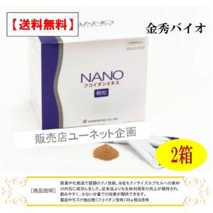 金秀バイオのナノフコイダンエキス顆粒60包 x2箱 特価 沖縄健康食品 沖縄モズク100%使用|ssi