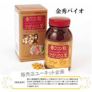 春ウコン粒+アガリクス茸1300粒 沖縄県産 ウコン粒 金秀バイオ|ssi