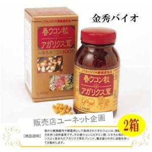 春ウコン+アガリクス茸1300粒 x2箱セット 金秀バイオ 沖縄産ウコン粒|ssi