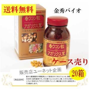 春ウコン+アガリクス茸1300粒 x20箱セット特価 金秀バイオ 沖縄県産 ウコン粒|ssi