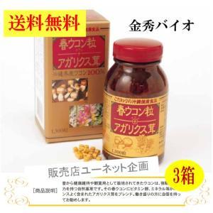 春ウコン+アガリクス茸1300粒 x3箱セット 特価 金秀バイオ 沖縄県産ウコン粒|ssi