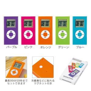 キッチンタイマー 24491 【包装不可】【色指定不可】|sskgift