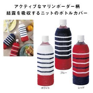 フィットボトルカバー 31549 【包装不可】【色柄指定不可】
