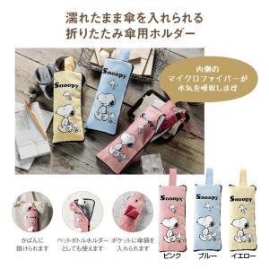 スヌーピーマルチに使える傘カバー 31575 【包装不可】【色柄指定不可】|sskgift