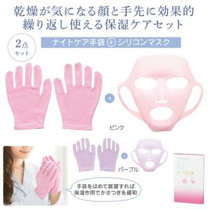 うるり肌 シリコンマスク&ナイトケア手袋 33078 【包装不可】【色指定不可】