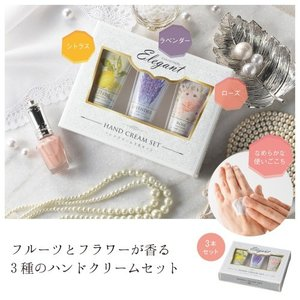 ハンドクリーム3本セット 33530 【包装不可】|sskgift