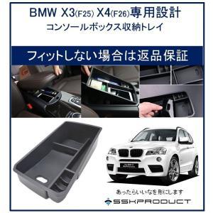 BMW X3 F25  X4 F26 センターコンソールトレー アームレストボックス 対応年式 X3 F25  2011〜2015年  X4 F26  専用2014年〜
