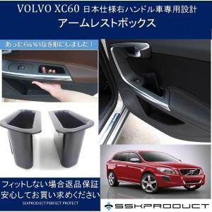 ボルボ XC60 アームレスト ストレージボックス 前座席用