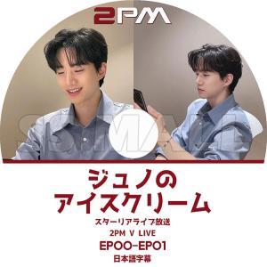 K-POP DVD 2PM JUNHOのアイスクリーム EP00-EP01 日本語字幕あり ツーピーエム KPOP DVD|ssmall