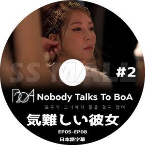 K-POP DVD BoA 気難しい彼女 #2 EP05-EP08 日本語字幕あり BOA ボア KPOP DVD|ssmall