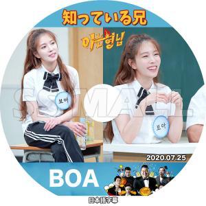 K-POP DVD BoA 2020 知っている兄 2020.07.25 日本語字幕あり ボア KPOP DVD|ssmall