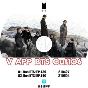 K-POP DVD BTS 防弾少年団 V LIVE Cut-106 日本語字幕あり 防弾少年団 バンタン KPOP DVD|ssmall