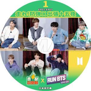 K-POP DVD BTS 走れ防弾 X 出張十五夜 #1 EP01-EP03 日本語字幕あり 防弾少年団 バンタン KPOP DVD|ssmall