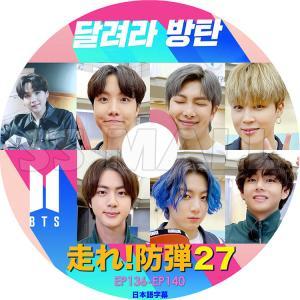 K-POP DVD BTS 走れ!防弾 27 EP136-EP140 日本語字幕あり 防弾少年団 バンタン KPOP DVD|ssmall