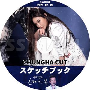 K-POP DVD Chung Ha スケッチブック 2021.02.19 日本語字幕あり チョンハ KPOP DVD|ssmall