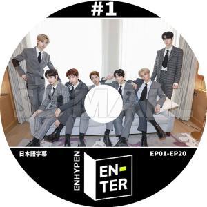 K-POP DVD ENHYPEN EN-TER #1 EP01-EP20 日本語字幕あり エンハイプン KPOP DVD|ssmall