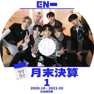 K-POP DVD ENHYPEN 月末決算 #1 2020.10-2021.02 日本語字幕あり エンハイプン KPOP DVD|ssmall