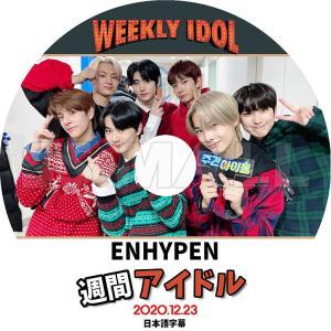 K-POP DVD ENHYPEN 週間アイドル 2020.12.23 日本語字幕あり エンハイプン KPOP DVD|ssmall