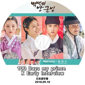 K-POP DVD/EXO D.O 100 Days My Prince X Early Inter...