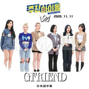 K-POP DVD GFriend 週間アイドル 2020.11.11 日本語字幕あり ガールフレンド KPOP DVD|ssmall