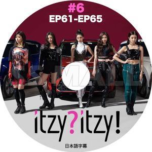 K-POP DVD ITZY itzy?itzy! #6 EP61-EP65 日本語字幕あり イッジ KPOP DVD|ssmall