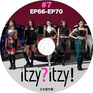 K-POP DVD ITZY itzy?itzy! #7 EP66-EP70 日本語字幕あり イッジ KPOP DVD|ssmall