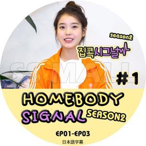 K-POP DVD IU HOMEBODY SIGNAL season2 #1 EP01-EP03 日本語字幕あり IU アイユ KPOP DVD|ssmall