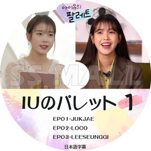 K-POP DVD IUのパレット #1 EP01-EP03 日本語字幕あり IU アイユ KPOP DVD|ssmall