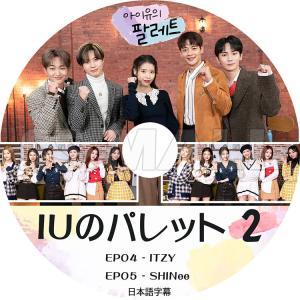K-POP DVD IUのパレット #2 EP04-EP05 日本語字幕あり アイユ SHINEE シャイニー ITZY イッジ KPOP DVD|ssmall