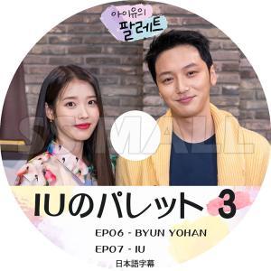 K-POP DVD IUのパレット #3 EP06-EP07 日本語字幕あり IU アイユ ピョンヨハン KPOP DVD|ssmall