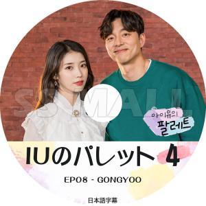 K-POP DVD IUのパレット #4 GONGYOO 日本語字幕あり IU アイユ コンユ KPOP DVD|ssmall