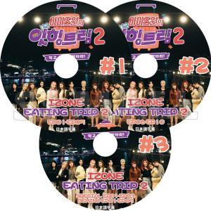 K-POP DVD IZONE EAT-ING TRIP season2 3枚SET 日本語字幕あり アイズワン KPOP DVD|ssmall