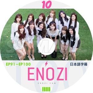 K-POP DVD IZONE ENOZI CAM #10 EP91-EP100 日本語字幕あり アイズワン KPOP DVD|ssmall