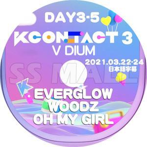 K-POP DVD KCONTACT SEASON3 DAY3-5 EVERGLOW WOODZ OH MY GIRL 日本語字幕あり LIVE コンサート KPOP DVD|ssmall