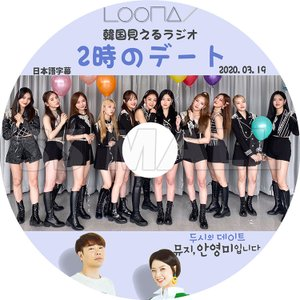K-POP DVD LOONA 2時のデート 2020.03.19 見えるラジオ 日本語字幕あり 今月の少女 KPOP DVD|ssmall