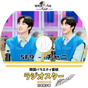 K-POP DVD SF9 チャニ ラジオスター 2021.01.13 日本語字幕あり エスエフナイン KPOP DVD|ssmall