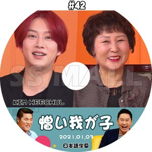 K-POP DVD SUPER JUNIOR ヒチョル 憎い我が子 #42 2021.01.03 日本語字幕あり スーパージュニア KPOP DVD|ssmall
