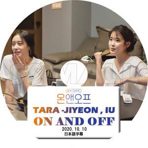 K-POP DVD T-ARA ON AND OFF 2020.10.10 日本語字幕あり ティアラ ジヨン JIYEON IU アイユ KPOP DVD|ssmall