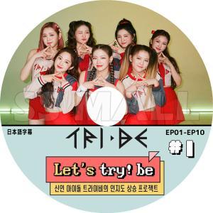K-POP DVD TRI.BE Let`s try!be #1 EP01-EP10 日本語字幕あり トライビー KPOP DVD|ssmall